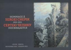 Exposition Sergei Chepik 2021